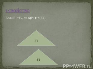Если F1=F2, то S(F1)=S(F2) Если F1=F2, то S(F1)=S(F2)