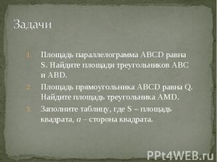 Площадь параллелограмма ABCD равна S. Найдите площади треугольников ABC и ABD. П