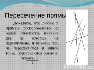 Пересечение прямых Докажите, что любые n прямых, расположенных на одной плоскост