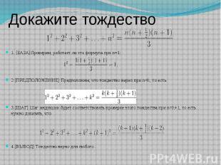 Докажите тождество 1. [БАЗА]Проверим, работает ли эта формула при n=1: 2.[ПРЕДПО