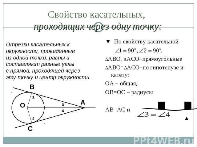 ▼ По свойству касательной ▼ По свойству касательной ∆АВО, ∆АСО–прямоугольные ∆АВО=∆АСО–по гипотенузе и катету: ОА – общая, ОВ=ОС – радиусы АВ=АС и ▲