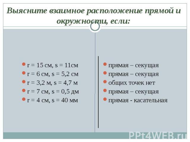 r = 15 см, s = 11см r = 15 см, s = 11см r = 6 см, s = 5,2 см r = 3,2 м, s = 4,7 м r = 7 см, s = 0,5 дм r = 4 см, s = 40 мм