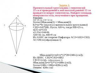 Задача 1. Прямоугольный треугольник с гипотенузой 25 см и проведенной к ней высо