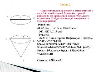 Задача 2. Задача 2. Прямоугольная трапеция с основаниями 5 см и 10 см и большей