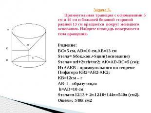Задача 3. Задача 3. Прямоугольная трапеция с основаниями 5 см и 10 см и большей