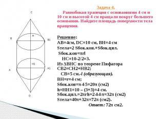 Задача 4. Задача 4. Равнобокая трапеция с основаниями 4 см и 10 см и высотой 4 с