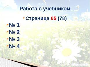 Работа с учебником Страница 65 (78) № 1 № 2 № 3 № 4