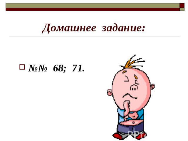 №№ 68; 71. №№ 68; 71.
