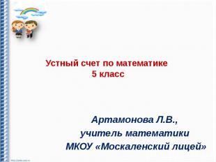 Устный счет по математике 5 класс Артамонова Л.В., учитель математики МКОУ «Моск