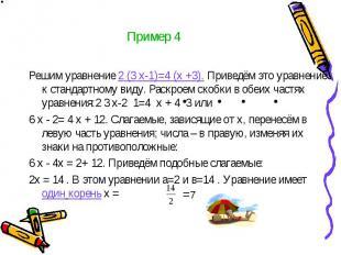 Пример 4 Решим уравнение 2 (3 х-1)=4 (х +3). Приведём это уравнение к стандартно