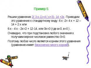 Пример 5 Решим уравнение 2( 3 х-1)=4 ( х+3)- 14 +2х. Приводим это уравнение к ст