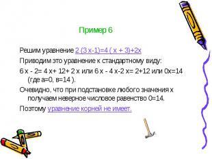 Пример 6 Решим уравнение 2 (3 х-1)=4 ( х + 3)+2х Приводим это уравнение к станда