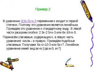 Пример 2 В уравнении 2(3х-5)=х-3 переменная х входит в первой степени. Поэтому э