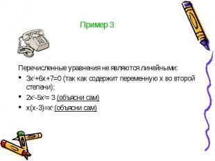 Пример 3 Перечисленные уравнения не являются линейными: 3х2+6х+7=0 (так как соде