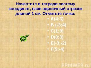 А(4;3) А(4;3) В (-3;4) С(1;0) D(0;3) E(-3;-2) F(5;-4)