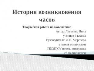 История возникновения часов Творческая работа по математике Автор: Левченко Нина