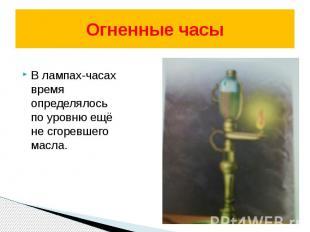 Огненные часы В лампах-часах время определялось по уровню ещё не сгоревшего масл