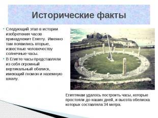 Исторические факты Следующий этап в истории изобретения часов принадлежит Египту