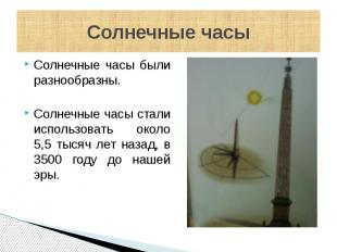 Солнечные часы Солнечные часы были разнообразны. Солнечные часы стали использова