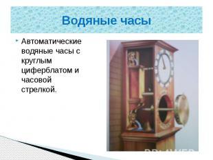 Водяные часы Автоматические водяные часы с круглым циферблатом и часовой стрелко