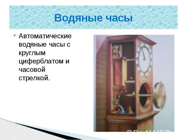 Водяные часы Автоматические водяные часы с круглым циферблатом и часовой стрелкой.