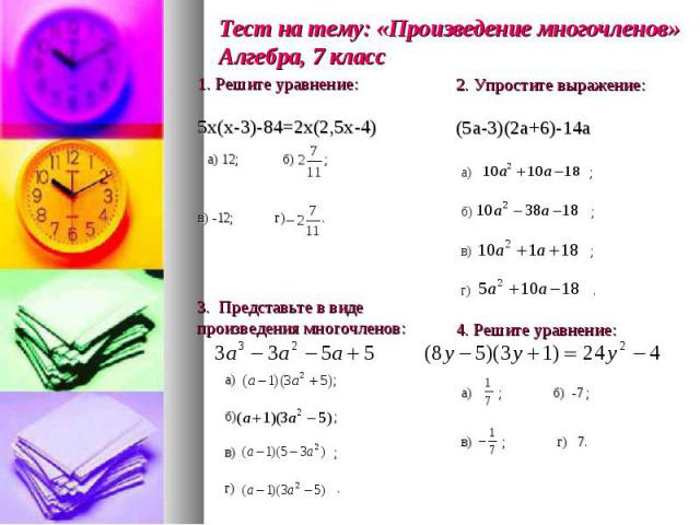 а) 12; б) ; в) -12; г) .
