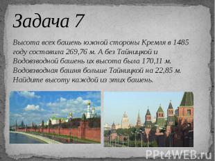Задача 7 Высота всех башень южной стороны Кремля в 1485 году составила 269,76 м.