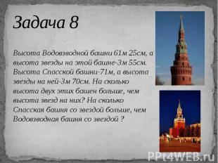 Задача 8 Высота Водовзводной башни 61м 25см, а высота звезды на этой башне-3м 55