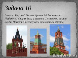 Задача 10 Высота Царской башни Кремля 16,7м, высота Набатной башни-38м, а высота