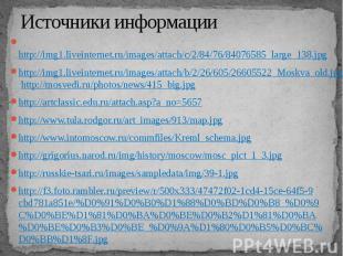Источники информации http://img1.liveinternet.ru/images/attach/c/2/84/76/8
