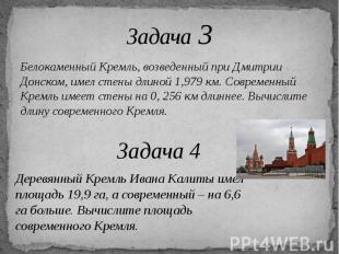 Задача 3 Белокаменный Кремль, возведенный при Дмитрии Донском, имел стены длиной