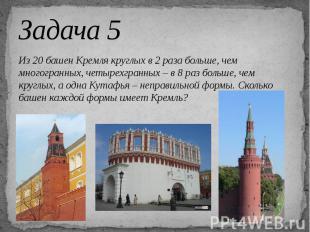 Задача 5 Из 20 башен Кремля круглых в 2 раза больше, чем многогранных, четырехгр
