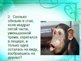 2. Сколько обезьян в стае, если квадрат пятой части, уменьшенной тремя, спряталс
