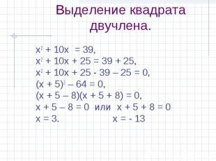 х2 + 10х = 39, х2 + 10х = 39, х2 + 10х + 25 = 39 + 25, х2 + 10х + 25 - 39 – 25 =