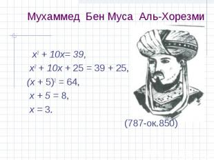 х2 + 10х= 39, х2 + 10х= 39, х2 + 10х + 25 = 39 + 25, (х + 5)2 = 64, х + 5 = 8, х