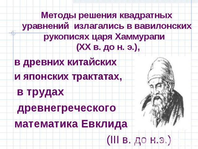в древних китайских в древних китайских и японских трактатах, в трудах древнегреческого математика Евклида (III в. до н.э.)