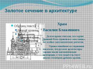 Золотое сечение в архитектуре Храм Василия Блаженного Долгое время считали, что