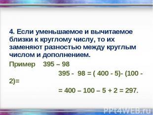 4. Если уменьшаемое и вычитаемое близки к круглому числу, то их заменяют разност