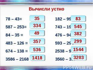 78 – 43= 182 – 99 = 78 – 43= 182 – 99 = 587 – 253= 743 – 198 = 84 – 35 = 476 – 9