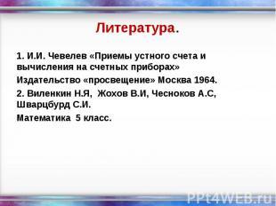 1. И.И. Чевелев «Приемы устного счета и вычисления на счетных приборах» 1. И.И.