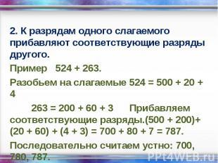 2. К разрядам одного слагаемого прибавляют соответствующие разряды другого. 2. К