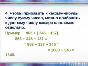 4. Чтобы прибавить к какому-нибудь числу сумму чисел, можно прибавить к данному