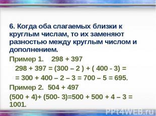 6. Когда оба слагаемых близки к круглым числам, то их заменяют разностью между к