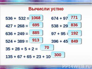 536 + 532 = 674 + 97 = 536 + 532 = 674 + 97 = 427 + 268 = 538 + 298 = 636 + 249