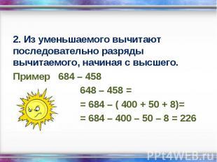 2. Из уменьшаемого вычитают последовательно разряды вычитаемого, начиная с высше