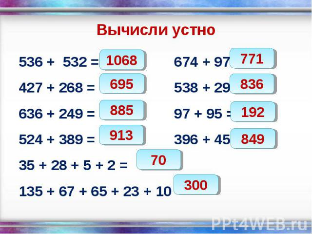 536 + 532 = 674 + 97 = 536 + 532 = 674 + 97 = 427 + 268 = 538 + 298 = 636 + 249 = 97 + 95 = 524 + 389 = 396 + 453 = 35 + 28 + 5 + 2 = 135 + 67 + 65 + 23 + 10 =