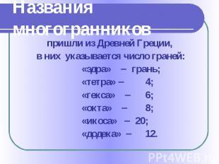 Названия многогранников пришли из Древней Греции, в них указывается число граней