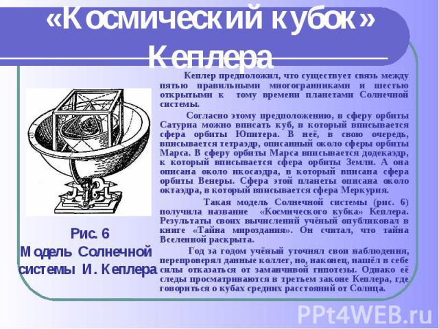 Кеплер предположил, что существует связь между пятью правильными многогранниками и шестью открытыми к тому времени планетами Солнечной системы. Кеплер предположил, что существует связь между пятью правильными многогранниками и шестью открытыми к том…