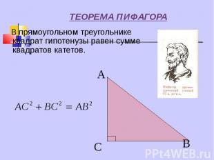 В прямоугольном треугольнике квадрат гипотенузы равен сумме квадратов катетов. В