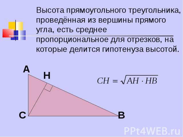 Высота прямоугольного треугольника, проведённая из вершины прямого угла, есть среднее пропорциональное для отрезков, на которые делится гипотенуза высотой. Высота прямоугольного треугольника, проведённая из вершины прямого угла, есть среднее пропорц…
